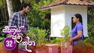 Jeevithaya Athi Thura | Episode 32 - (2019-06-26) | ITN Thumbnail
