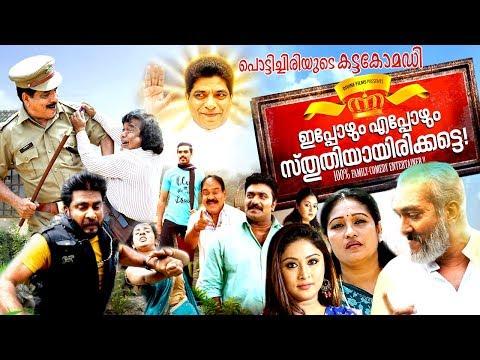 Ippozhum Eppozhum Sthuthiyayirikatte | Malayalam Comedy Full Movie 2019 | Latest Movies 2019 | HD |