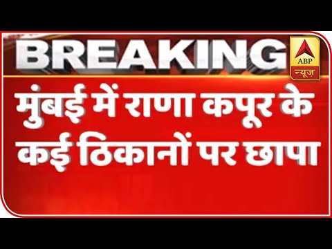 ED Raid Underway At Yes Bank Founder's Residence In Mumbai | ABP News