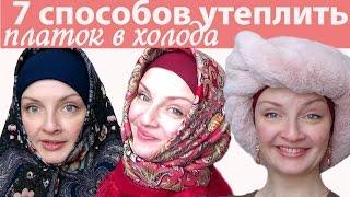 Как завязать платок на голове зимой В МОРОЗЫ)Павловопосадские платки, оренбургский платок, снуд и Ко(Мороз крепчает, поэтому пришла пора показать вам, мои видеозрители ,несколько способов, как завязать плато..., 2016-11-29T10:49:50.000Z)