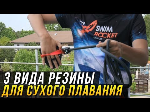 Тренировка пловцов. 3 вида резины для сухого плавания. Как выбрать?
