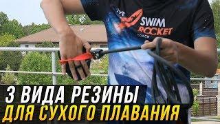 Тренировка пловцов. 3 вида резины для сухого плавания. Как выбрать