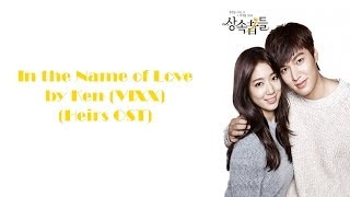 In the name of love - Ken (VIXX) Lyrics MP3