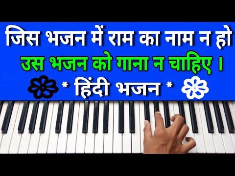 Jis Bhajan Mein Ram Ka Naam Na Ho ~ Hindi Bhajan On Piano | Instrumental | Piano | The Kamlesh
