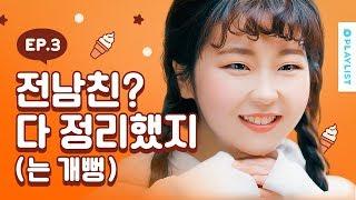 실수로 구남친한테 보이스톡을 걸었다 [웹시트콤 한입만 시즌2] - EP.03