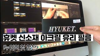 휴켓(HYUKET) 신소재 강화 유리 필름 리뷰 #휴켓…