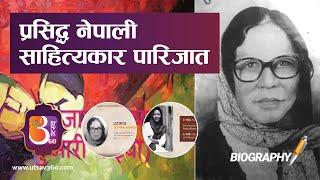 Biography Of Parijat | पारिजात | Utsav 360