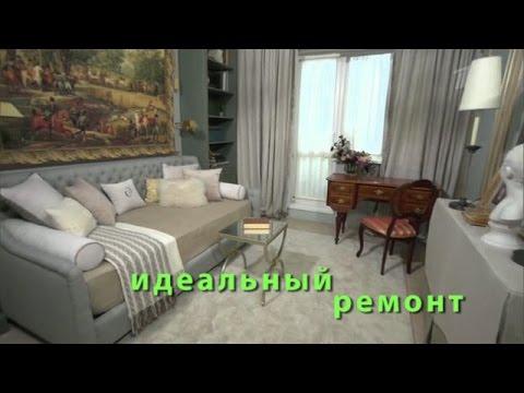 ИДЕАЛЬНЫЙ РЕМОНТ: Светлана Светличная - 12.03.16. Французский люкс!