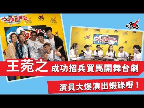 《口水多過浪花》王菀之成功招兵買馬開舞台劇  演員大爆演出蝦碌嘢!
