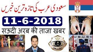Saudi Arabia Latest News Updates (11-6-2018) Saudi News Today Urdu Hindi by Jumbo TV