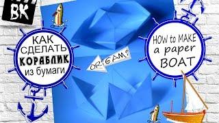 КАК СДЕЛАТЬ КОРАБЛИК из бумаги своими руками / ОРИГАМИ / Bohdan Koshovyi(Всем привет! Сегодня хочу показать Вам как из бумаги можно сделать кораблик способ 2! Приятного просмотра!!!..., 2016-05-22T07:00:00.000Z)