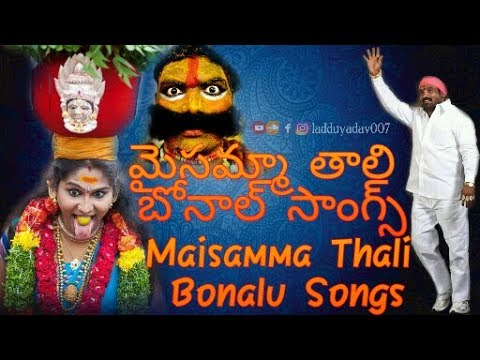 Maisamma Thali Songs | Bonalu Songs | Juke Box Songs | LADDU YADAV Songs