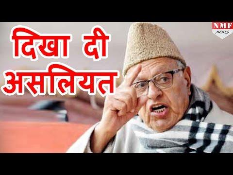 POK पर Farooq Abdullah का विवादित बयान, भारत से पूछा- POK तुम्हारे बाप का है क्या?
