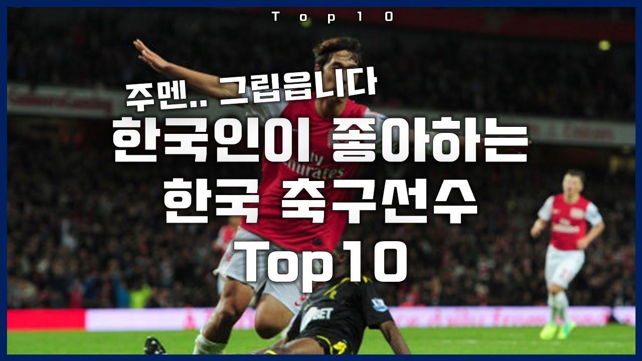 Real Madrid Wallpaper Full Hd 한국인이 좋아하는 한국 축구선수 Top10 Youtube