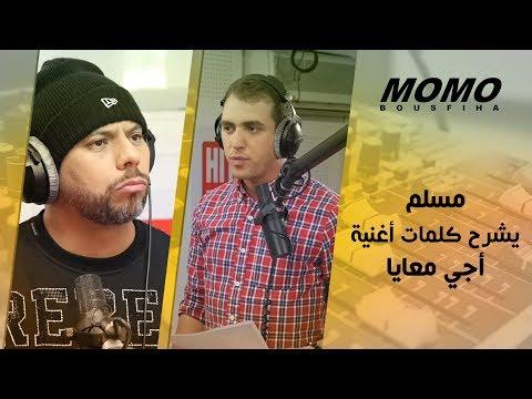 Muslim avec Momo - مسلم يشرح كلمات أغنية أجي معايا Aji m3aya