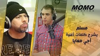 Muslim avec Momo - Aji m3aya مسلم يشرح كلمات أغنية أجي معايا