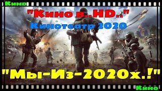НОВИНКИ КИНО 2020 !!! Очень интересное кино #Мы--Из--2О2Ох.!# Боевик фантастика 2020 новинки кино Hd