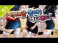 BJ자객녀☆ 역대급 몸매 섹시댄스! sexy dance! 직캠!