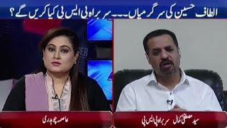 Exclusive Interview of Mustafa Kamal | News Talk | Neo News