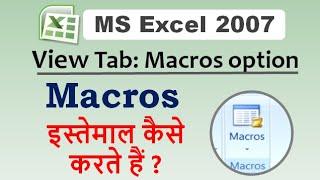 एक्सेल: Macros क्या होता है ? इसका इस्तेमाल कैसे करते हैं ? Excel View Tab -Macros option