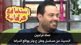 عماد فراجين - الحديث عن مسلسل وطن ع وتر وواقع الدراما والفن في فلسطين