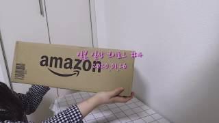 일본 일상 브이로그 #4 (아마존택배/카페/프렌치토스트…