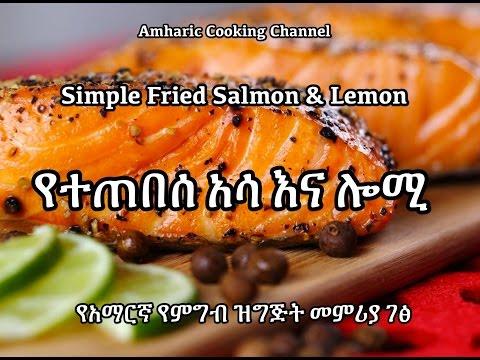 የተጠበሰ አሳ እና ሎሚ - Amharic Recipes - የአማርኛ የምግብ ዝግጅት መምሪያ ገፅ