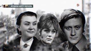 Личная жизнь Андрея Миронова | Екатерина Градова, Лариса Голубкина, Елена Проклова, Татьяна Егорова