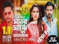 Amar Moner Majhe Tui Chara Keu Nai ¦ Samz Vai, Afran Nisho, Mehazabien ¦ Bangla Song 2019 ¦ Sandal 2
