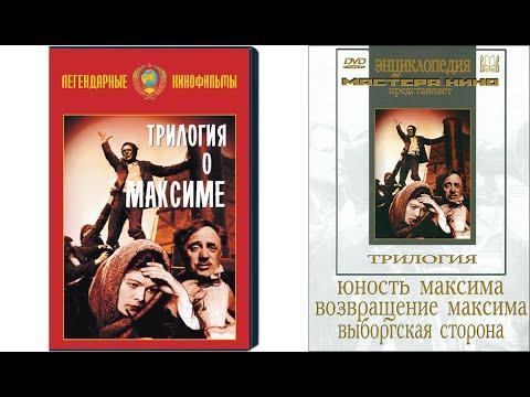 Трилогия о Максиме  Юность Максима, Возвращение Максима, Выборгская сторона 1934 1938 480p Via Skylo