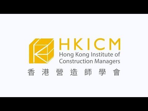 HKICM Corporate Video (3-Minute Version)