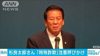 杉良太郎さんが東京・瑞穂町で特殊詐欺撲滅訴え(19/10/06)