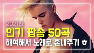 2021년 인기 팝송 50곡 또 해석해버리기   PLAYLIST