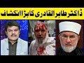 Jo Kiya Wohi Samnay Aa Rha Hai - Dr. Tahir Ul Qadri Bashing Nawaz Sharif video