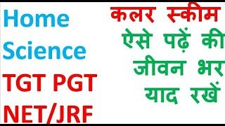 Color Scheme in hindi, Home science video lecture for TGT, PGT, NET, JRF, color theory in hindi