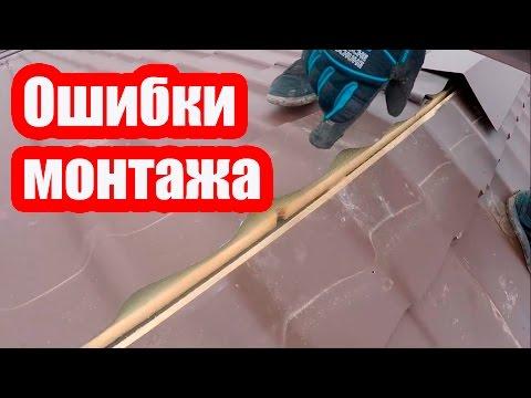 видео: ПРОТЕЧКИ МАНСАРДНОЙ КРЫШИ. ОШИБКИ МОНТАЖА