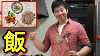 【料理】飲食店勤務の男が作るお手軽飯!【揉むだけ簡単やみつきチキン】cooking
