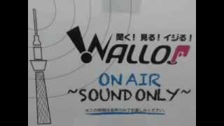 スマホ専用放送局WALLOP(http://www.wallop.tv/)にて毎週火曜日19:30...