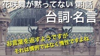 杏主演の「花咲舞が黙ってない」より 半沢直樹の原作者、池井戸潤の唯一...