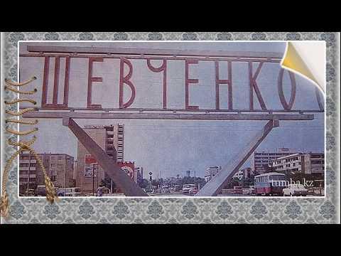 Шевченко. (Актау). Казахстан. Старые цветные фото.