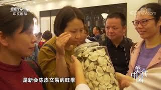 《美食中国》 20191212 5集系列片《品味江门》(4) 岁月留香| 美食中国 Tasty China