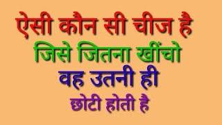 जितना खींचों उतना घटे   Paheliyan   bujho to jane   riddles   bujho paheli