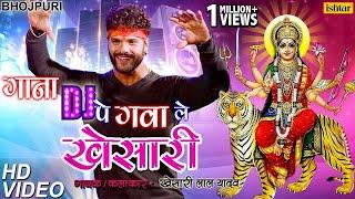 गाना DJपे गवा ले खेसारी | Gaana DJ Pe Gawe | Khesari Lal Yadav | Latest Bhojpuri Devi Geet 2017