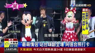 五月天迪士尼開唱米奇.米妮登台助陣