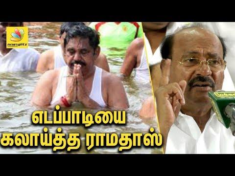 எடப்பாடியை கலாய்த்த ராமதாஸ் | Ramadoss mocks EPS Cauvery Pushkaram holy bath | Latest News