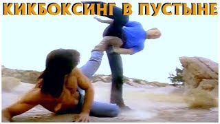 «КИКБОКСИНГ В ПУСТЫНЕ» — Фильм, Боевик, Приключения / Зарубежные Фильмы, Боевики