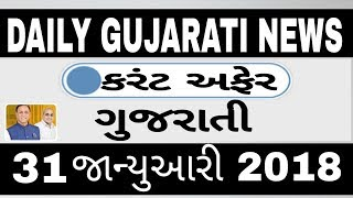 Gujarat DAILY News analysis - 31ST. JANUARY - Daily current affairs in gujarati GPSC GSSSB GSET TET