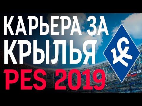 PES 2019 | КАРЬЕРА ЗА КРЫЛЬЯ | 3Й СЕЗОН
