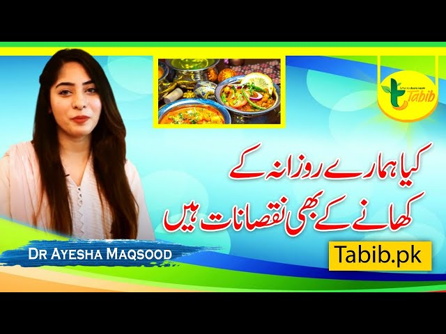 Myths about Weight Loss & Carb Diet Plans in Urdu by Dr Ayesha Maqsood - Tabib.pk