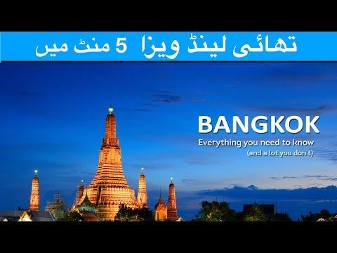 Get Thailand Visa in 5 Minutes!